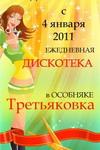 танцевальный центр на Третьяковской